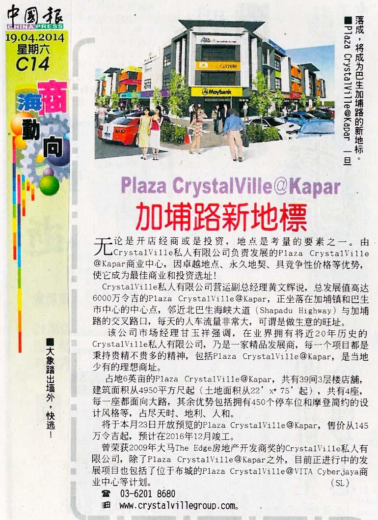 PCK China Press