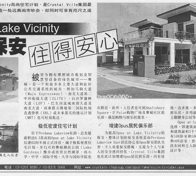SCJP-Opus-Lake-Vicinity-Double-security-stay-safely