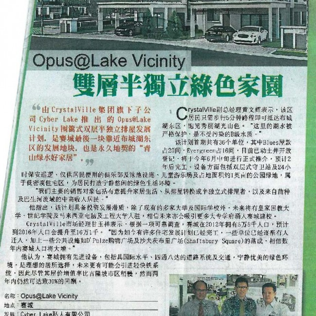Sin-chew-jit-poh-Opus-Lakevicinity-2-storey-green-concept-semi-detached-homes